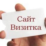 Идеи для бизнеса. Сайт-визитка.